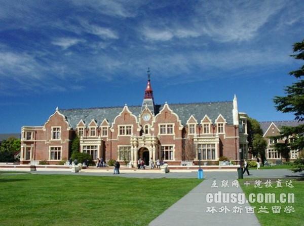 新西兰林肯大学费用