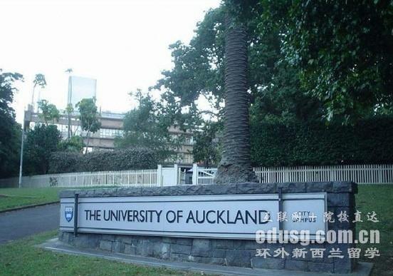 新西兰奥克兰大学教育学硕士