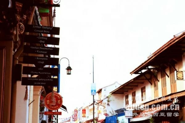 大学专科到马来西亚留学条件费用