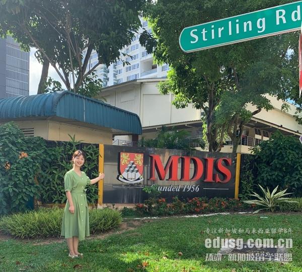 新加坡sim大学与mdis