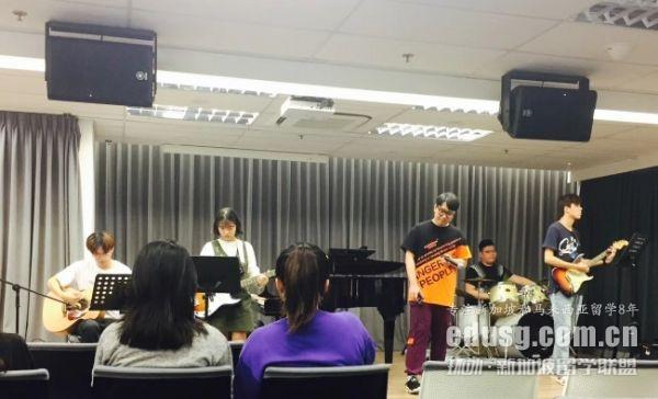 新加坡莱佛士音乐学院要多少钱