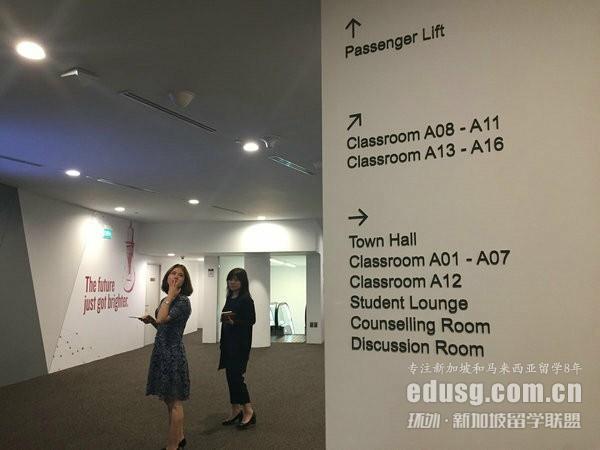 去新加坡PSB学院读MBA