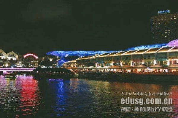 本科新加坡读研一年要花多少钱
