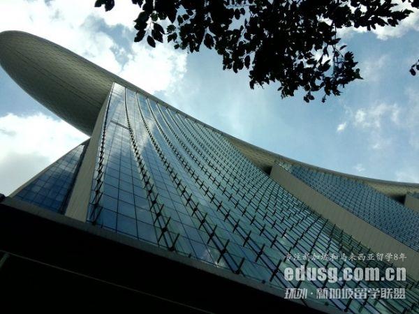 新加坡会计专业留学