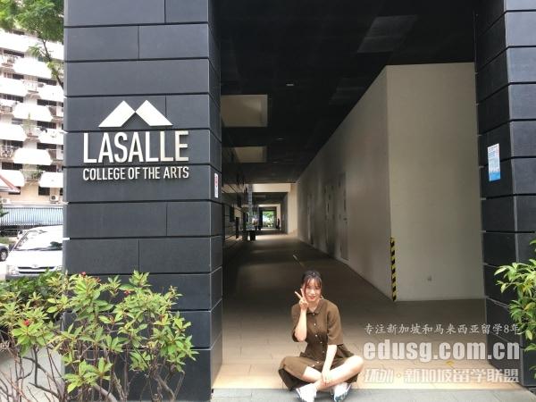 新加坡拉萨尔艺术学院读研