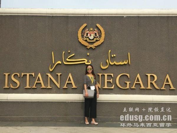 马来西亚留学计算机硕士