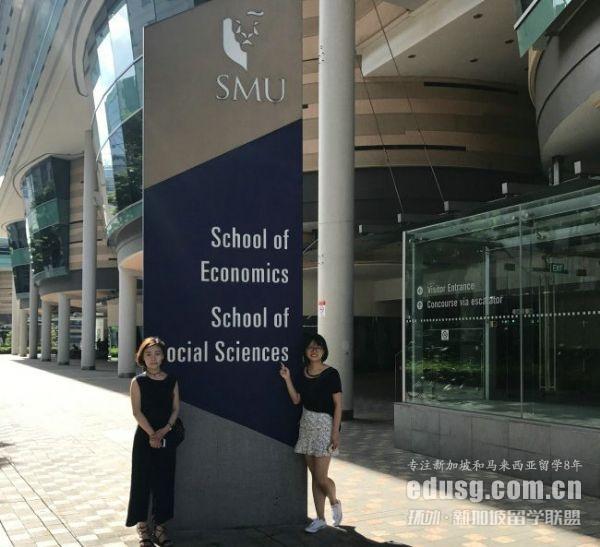 新加坡SMU硕士专业