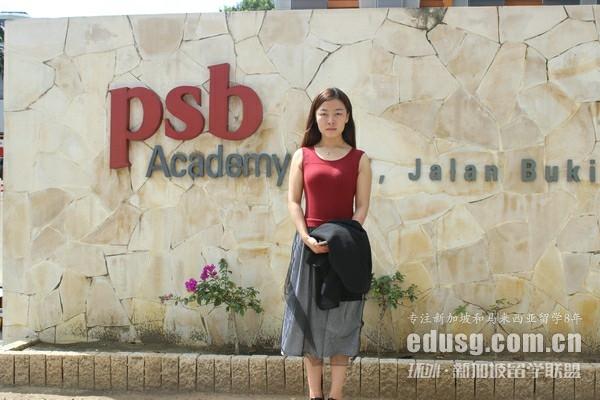 新加坡psb学院本科什么时候开学