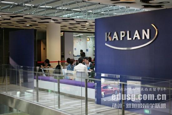 新加坡kaplan大学学费