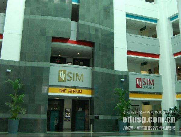 新加坡SIM硕士学历认证