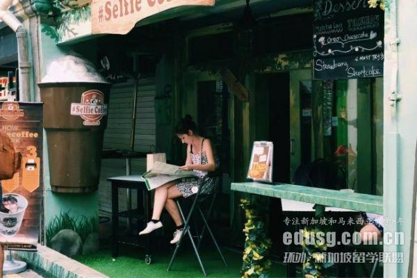 大学毕业后去新加坡留学