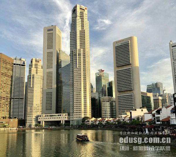 新加坡留学费用多少