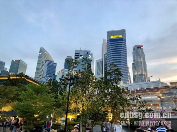 新加坡本科留学一年费用多少钱