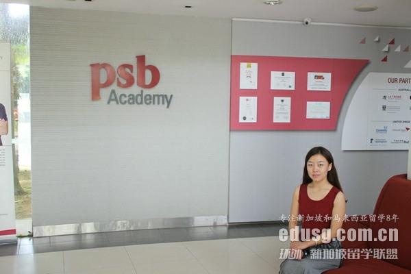 新加坡英语培训费用