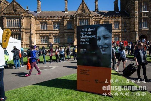 悉尼大学读会计回国就业