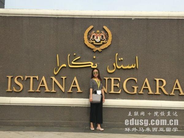 马来亚大学博士学费