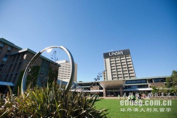 新南威尔士大学学费