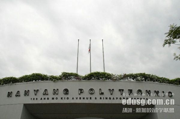 新加坡南洋工理学院地址