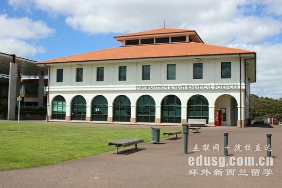 新西兰梅西大学怎么样