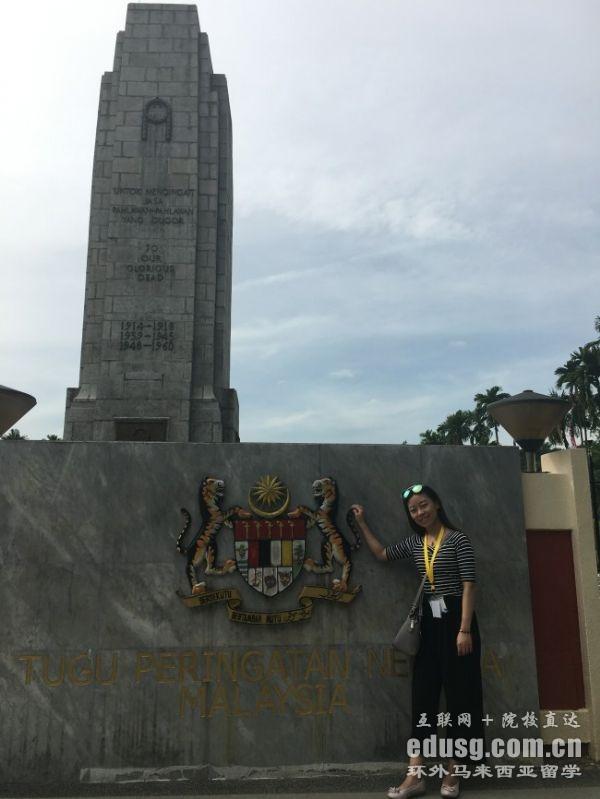 马来西亚读博士学费