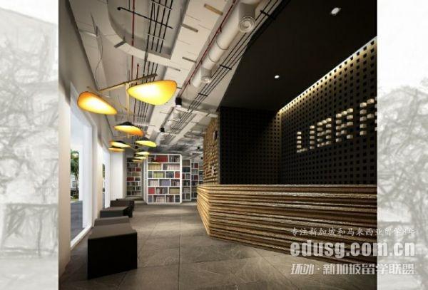 新加坡最好的设计学院