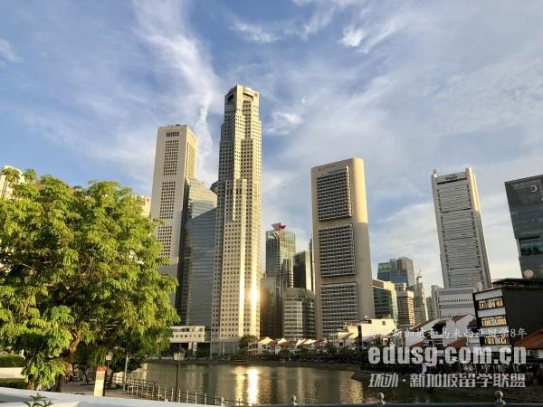 新加坡硕士留学条件及费用