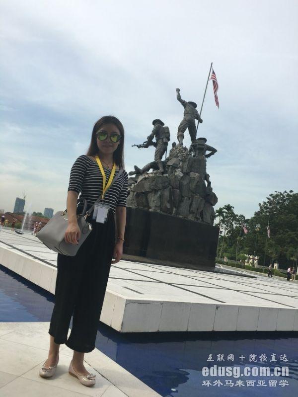 马来西亚大学心理学博士