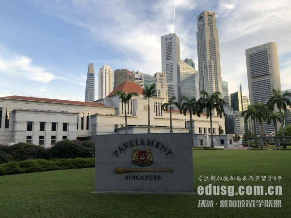 新加坡本科一年费用多少