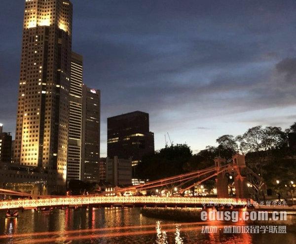 新加坡留学学费生活费