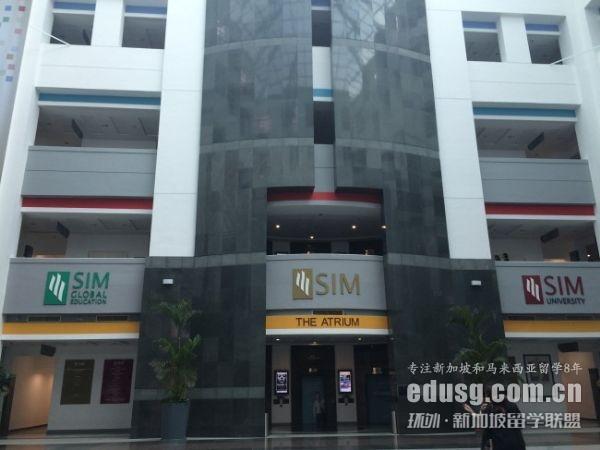 新加坡管理学院宿舍