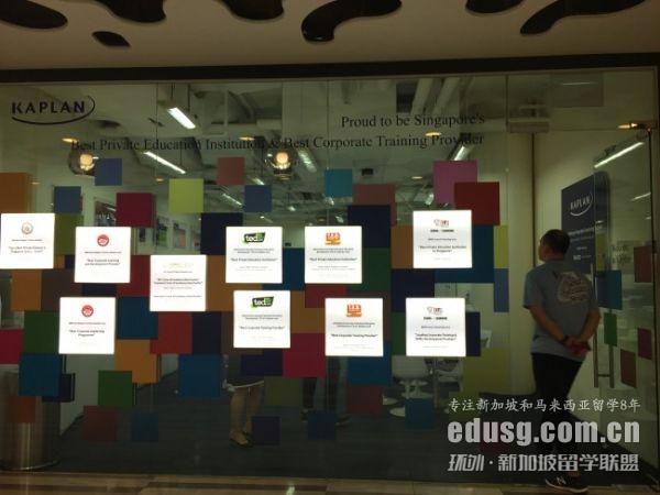 新加坡楷博学院读大专