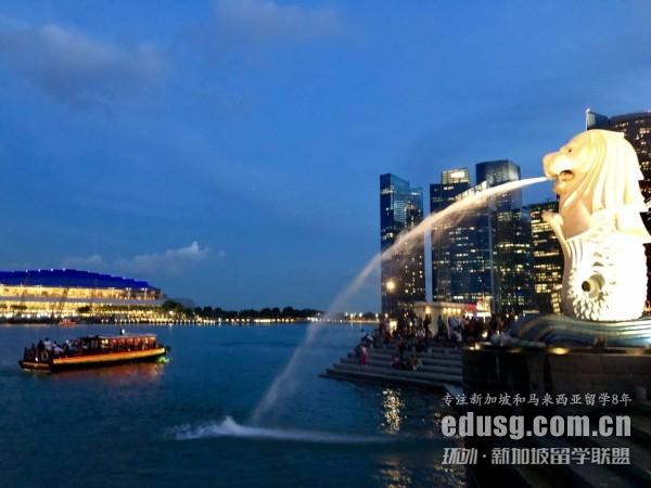 新加坡一年硕士花费