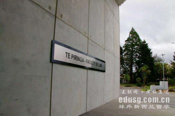 新西兰留学注意事项