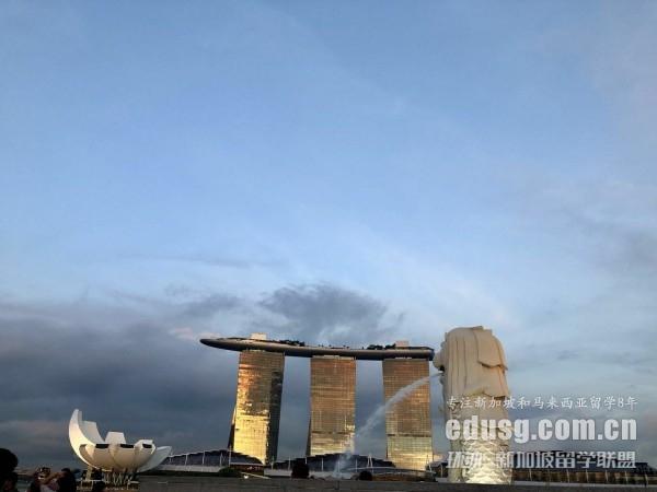 新加坡留学商科费用