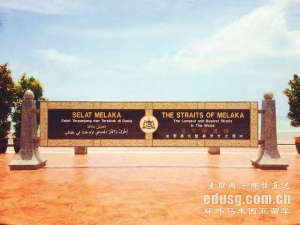马来西亚商科好的大学