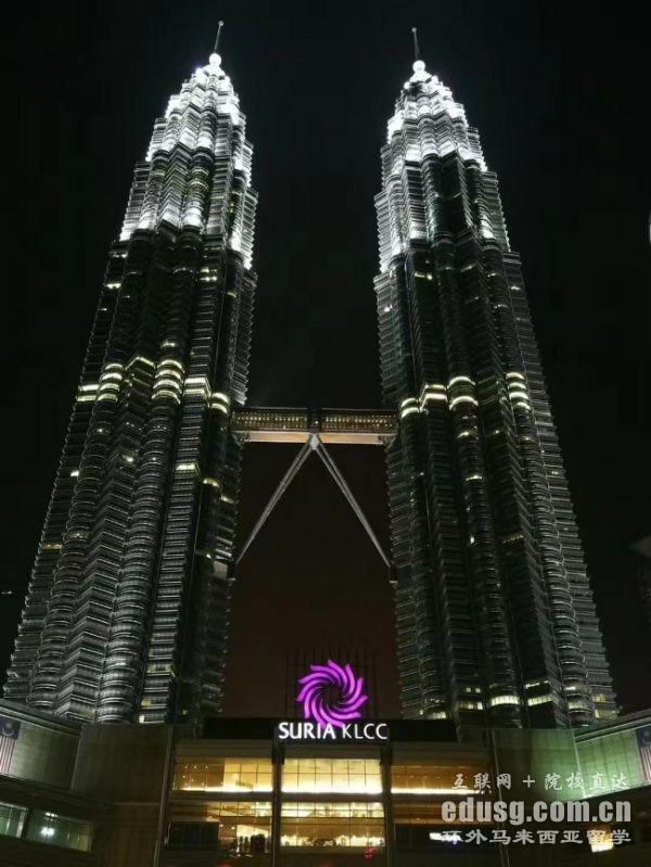 马来西亚留学的费用