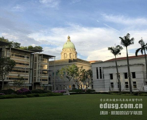 新加坡留学大约多少钱