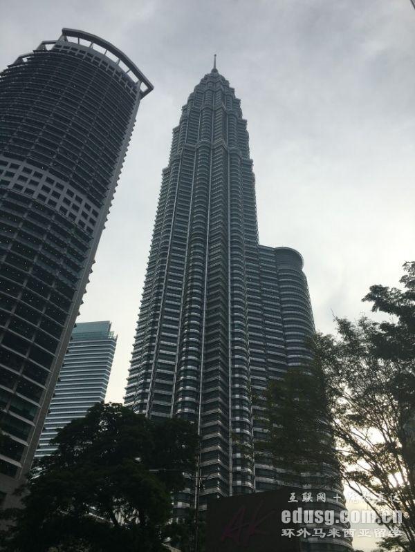 马来西亚留学花费