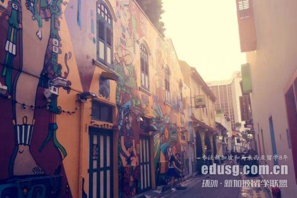 新加坡艺术研究生留学