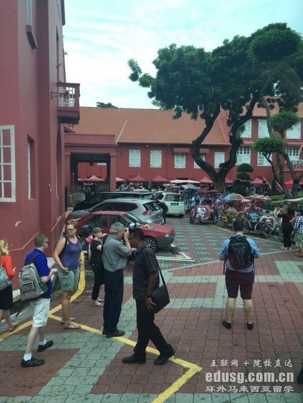 留学马来西亚多少钱