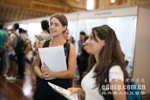 澳洲留学生毕业找工作