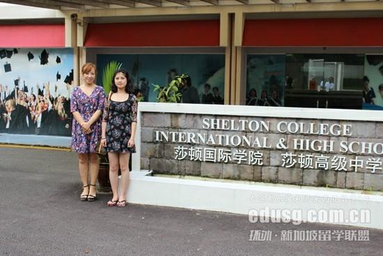 新加坡莎顿国际学院怎么样