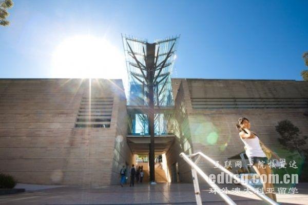 麦考瑞大学2021年世界排名