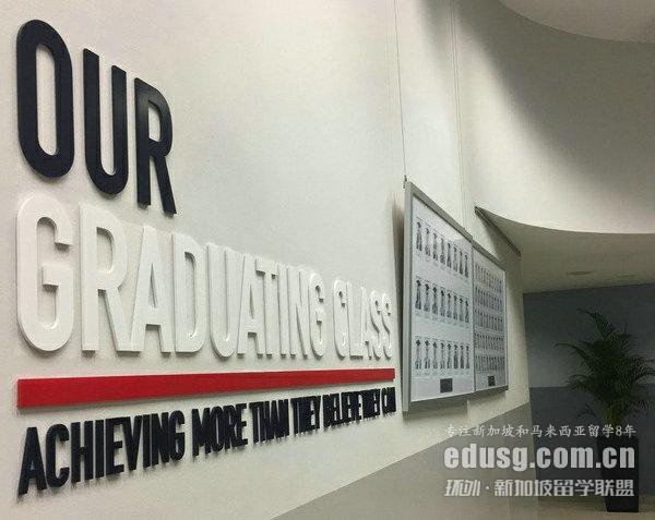 新加坡斯坦福国际学校地址
