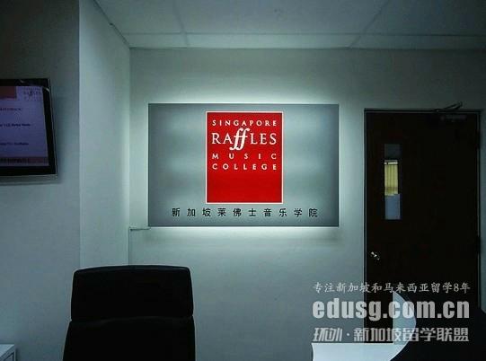 留学新加坡莱佛士音乐学院
