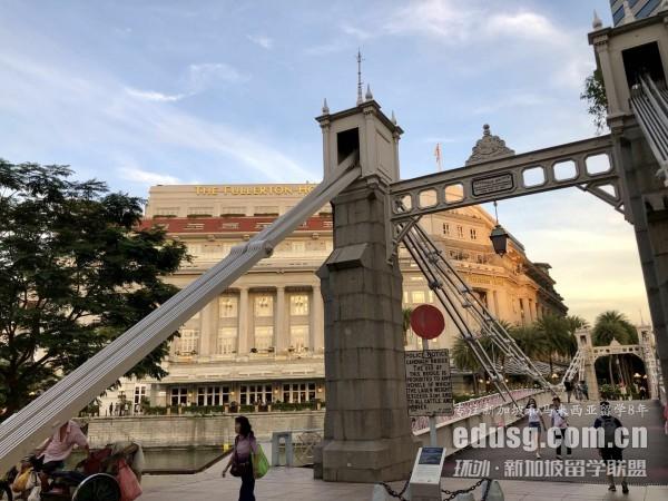 留学新加坡读研费用