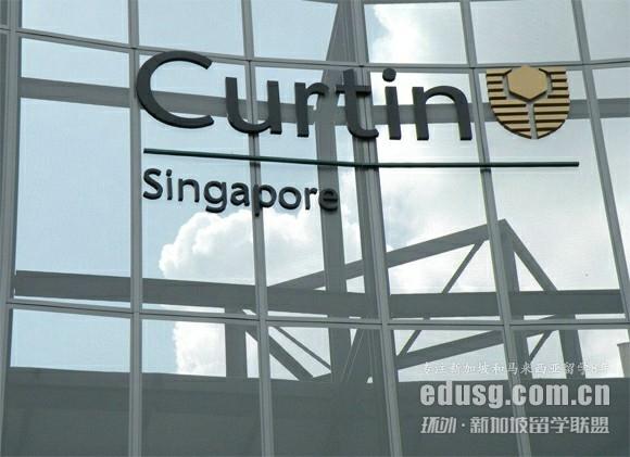 科廷大学新加坡分校怎么样