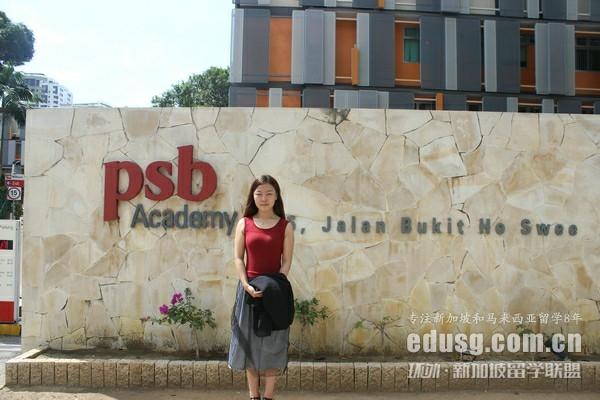 新加坡psb学校怎么考