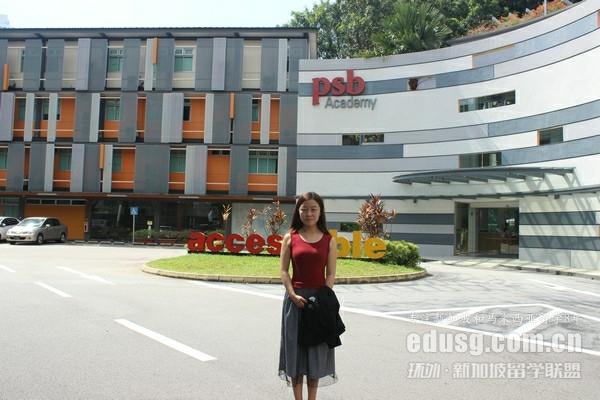 新加坡psb商务与金融专业