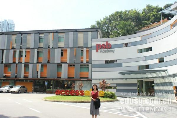 新加坡psb和澳洲合作的专业